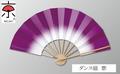 ダンス扇子 ・紫 9寸5分 白竹骨