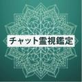 チャット霊視鑑定☆要予約
