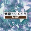 ★修理・リメイク・メンテナンス(14KGF用)