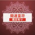 開運霊符☆霊視鑑定・有
