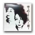 STN-REC.01「語り部たちの夜-陰-」