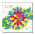 花の記憶-Memory Of Flower-