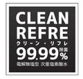 【クリーン・リフレ】50ml キャンペーンコードが書かれたチラシをお持ちの方は割引中!