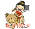 子供の日(金太郎)Sサイズ