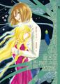 禁断の呪(まじな)い 泡沫夜話 2