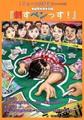 木曜ワイルド劇場『刺すペンっす!』DVD