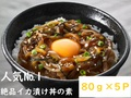 寒シマメ肝醤油漬け5Pセット<水産物応援商品>