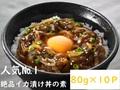寒シマメ肝醤油漬け10Pセット<水産物応援商品>