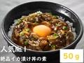 寒シマメ(スルメイカ)肝醤油漬け50g<水産物応援商品>
