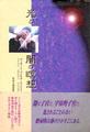 ■第7巻 光と闇の瞑想