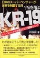 宇宙を翔ぶ「KR-19」