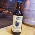志賀高原ビール 一切皆苦 330ml ボトル