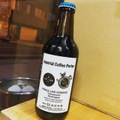 志賀高原ビール Imperial Coffe Porter 330ml