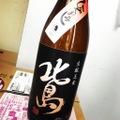 北島酒造 生酛純米 玉栄 ひやおろし原酒 1800ml