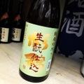 杉井酒造 杉錦 生酛純米 初搾り 1800ml