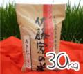 佐藤家の米(30kg)