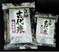 白神古代米(黒)1kg