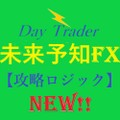 ☆Day Trader Future_Buster☆準グランプリ