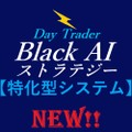☆Day Trader Black☆新人賞