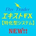 ☆Day Trader Expert☆特別賞