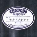 モカ・ブレンド 豆のまま(200g)