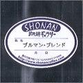 ブルマン・ブレンド 豆のまま(200g)