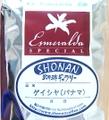 ゲイシャ 豆のまま(200g)