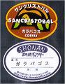ガラパゴス 豆のまま(200g)
