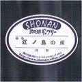 江ノ島の風 荒挽  (200g)