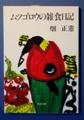 ムツゴロウの雑食日記◆サイン本