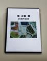 畑正憲展■個展25周年記念特別製作DVD(2枚組)■