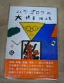 ムツゴロウの大勝負◆ハードカバーサイン本