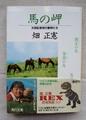 馬の岬 天然記念物の動物たち サイン本