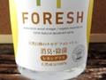 フォレッシュ お得な2本セット レモングラス&ユーカリ