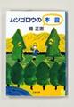 ムツゴロウの本音◆サイン本