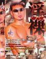 SG-074 淫裸 -DVD-