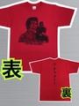 チャメー!Tシャツ【S】