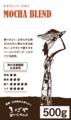 モカブレンド・ひかり【500g】