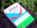 東城百合子著書 『家庭でできる自然療法』