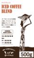 アイスブレンド【500g】