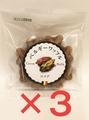 ベルギーワッフル(ココア)×3個