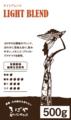 ライトブレンド【500g】
