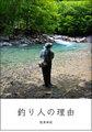 『釣り人の理由』 ふらい人書房 阪東 幸成