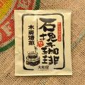 石挽き珈琲 ドリップパック1P