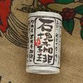 石挽キ珈琲ギフト缶入