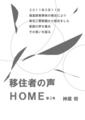 移住者の声HOME 第2号