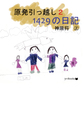 原発引っ越し2 1429の日記(上)