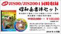 昭和書体全書体セット2018年3月版