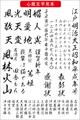 高解像度 心龍書体(ダウンロード版)