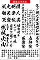 高解像度 闘龍書体(ダウンロード版)